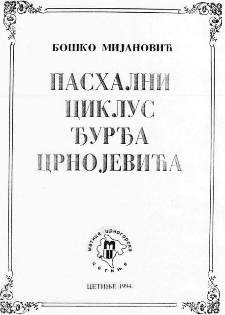 1 Pashalni ciklus Djurdja Crnojevica iz 1494.godine Маркуш за ИН4С: Свети Сава се вјековима славио у Црној Гори