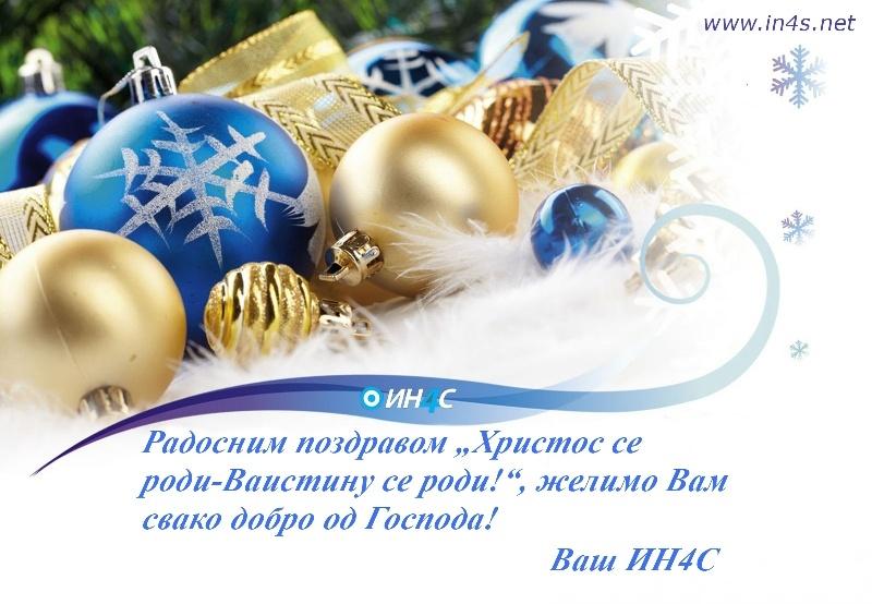 2014 Божић
