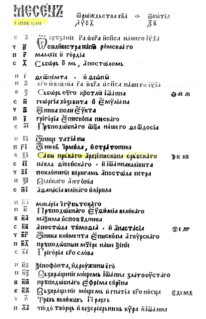 3 Januar1494 g. Sveti Sava prvi arhiep.srpski Маркуш за ИН4С: Свети Сава се вјековима славио у Црној Гори