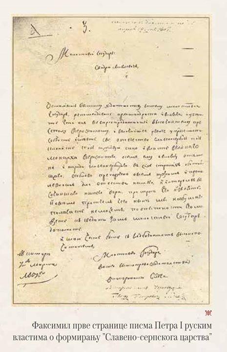 Sveti Petar Cetinjski-pismo ruskom caru