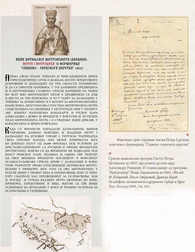 Sveti Petar Cetinjski-plan o srpskom carstvu