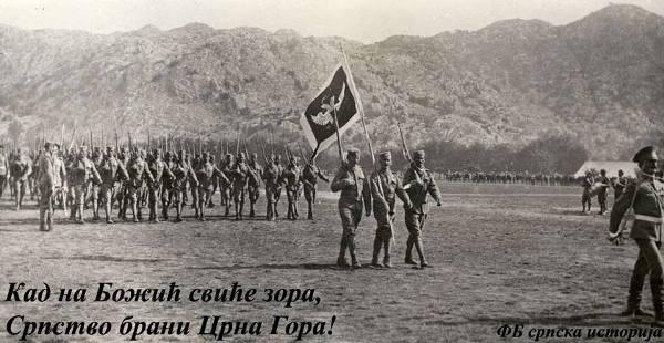Vojska CG istorija Идентитет данашње Црне Горе базиран на антисрпству, мржњи и фалсификатима