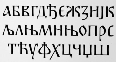 cirilica1