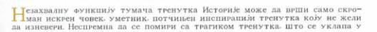 kulic obrenija Никола Кулић: Ћирилица на Голготи