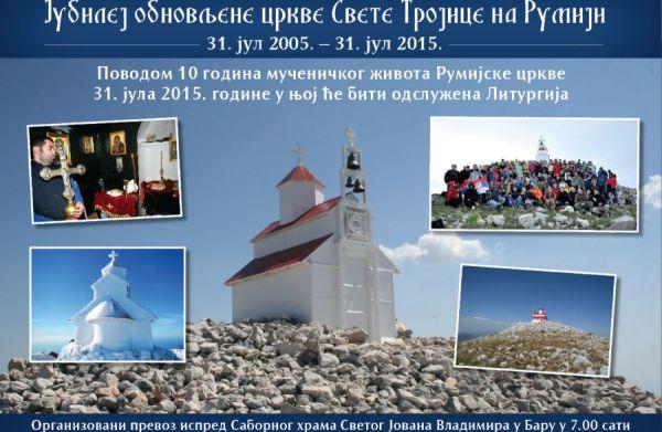 Rumija- crkva-plakat 02