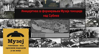 muzej-genocida-nad-srbima.jpg