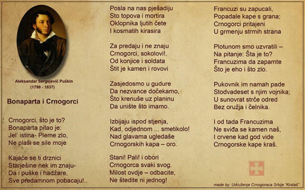 сербские стихи о любви с переводом