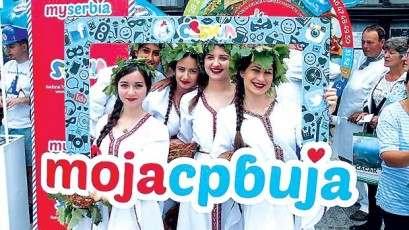 t moja Srbija 620x0 409x230 Велеиздаја на расклапање