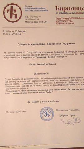 kiko cirilica