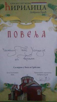 kiko cirilicaaa