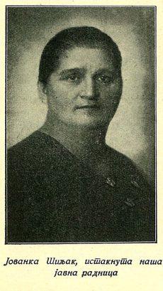 Јованка Шиљак