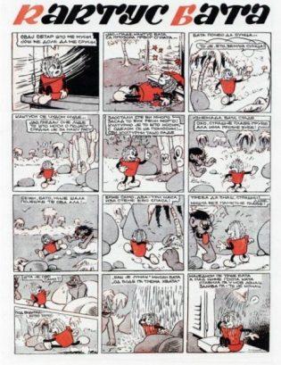Табла стрипа Кактус Бата