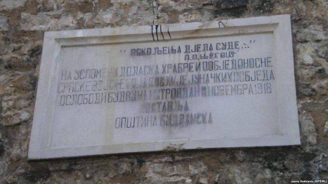 Поражени, али не мирују: Oскрнављена плоча изнад улаза у стари град