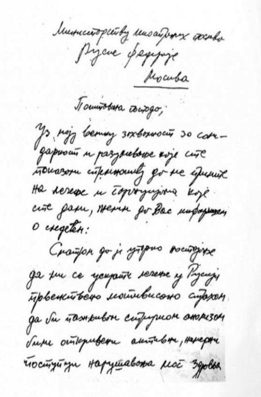 pismo Miloševića ruskom ministru Годишњица убиства Слободана Милошевића