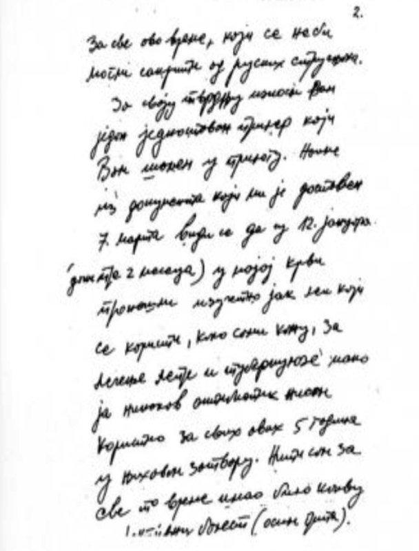 pismo Miloševića ruskom ministru2 Годишњица убиства Слободана Милошевића