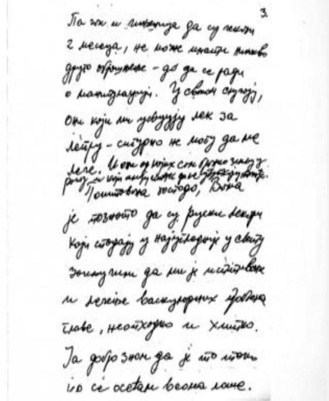 pismo Miloševića ruskom ministru3 Годишњица убиства Слободана Милошевића