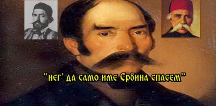 sima sarajlija Бљесак хаплокрадице: Да је Његош поилирчен, то би била срећа?