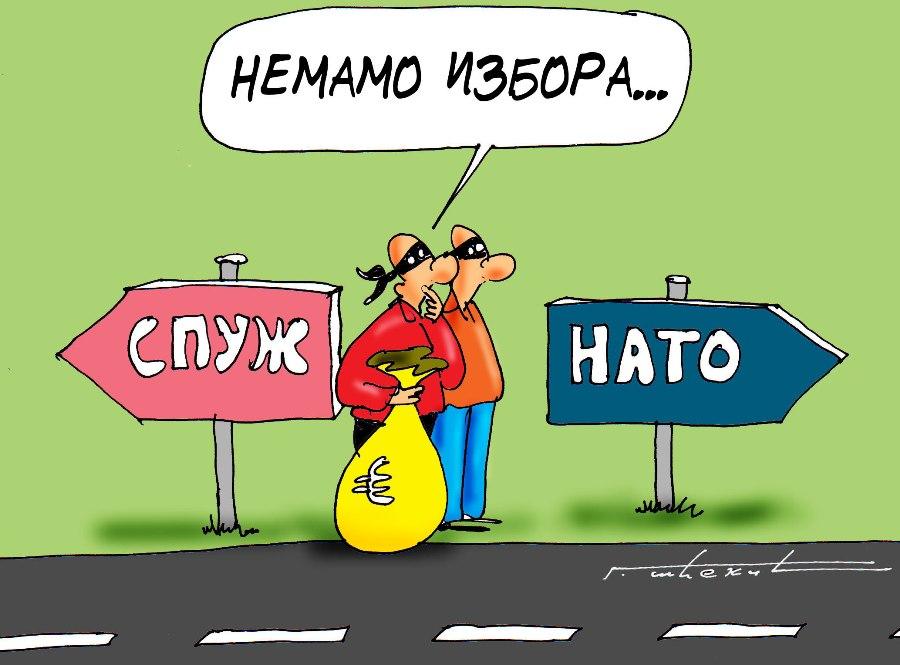 karikatura NATO Crna Gora Ковачевић: Паклени план – НАТО трупе чувају Владу Црне Горе