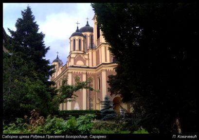 Саборна црква Рођења пресвете Богородице Сарајево