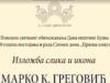 Untitled 16 100x75 IN4S portal   Vijesti Crna Gora | Srbija | Srpska | Rusija | Hronika | Politika | Region