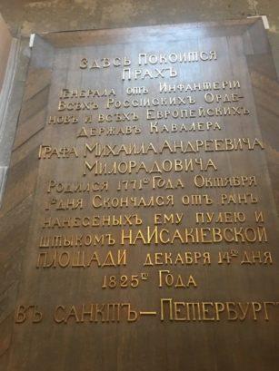 Grobnica generala Mihaila Miloradovica