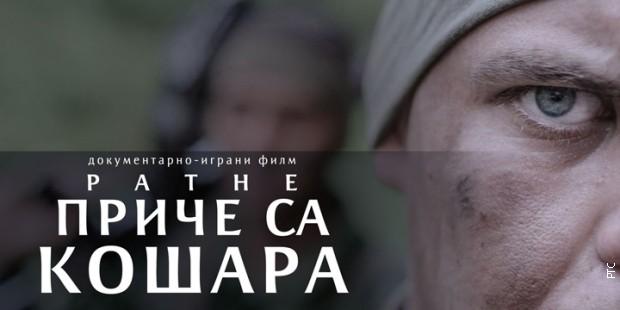 """Ускоро премијера документарног филма """"Ратне приче са Кошара"""""""