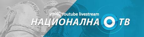 Национална ТВ - YouTube