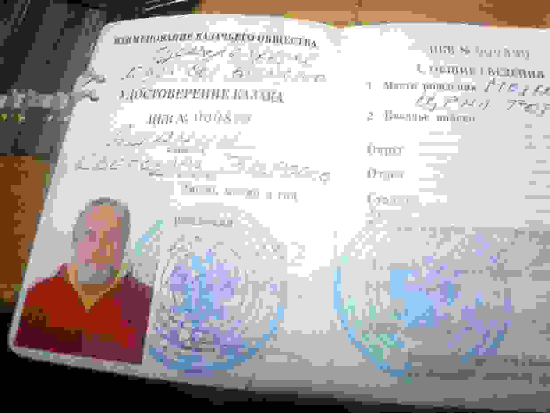 clanska karta udruzenja kozaka zdravka asanina